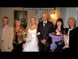 «Моя свадьба!!» под музыку GH - Под эту песню  я мечтаю и буду танцевать свадебный вальс!!! Да! Очень красивая!. Picrolla